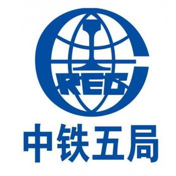 中铁五局集团有限公司